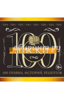 Виски: 100 правил, историй, рецептов эксмо культура виски