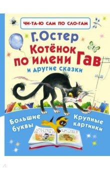Купить Котёнок по имени Гав и другие сказки, Малыш, Сказки отечественных писателей