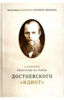 """О влиянии Евангелия на роман Достоевского """"Идиот"""""""