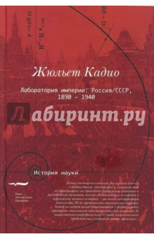 Лаборатория империи: Россия/СССР, 1860-1940