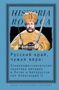Русский край, чужая вера. Этноконфессиональная политика империи в Литве и Белоруссии при Александре