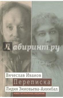 Переписка: 1894-1903. В 2-х томах. Том 2