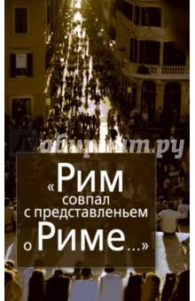 » Рим совпал с представленьем о Риме…Италия в зеркале стипендиатов Фонда памяти Иосифа Бродского