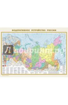 Политическая карта мира. Федеративное устройство России карта мира 1 20 000 000