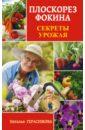 Герасимова Наталья Плоскорез Фокина. Секреты урожая