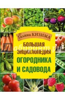 Электронная книга Большая энциклопедия огородника и садовода