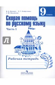 цена на Русский язык. 9 класс. Рабочая тетрадь. Скорая помощь по русскому языку. В 2-х частях