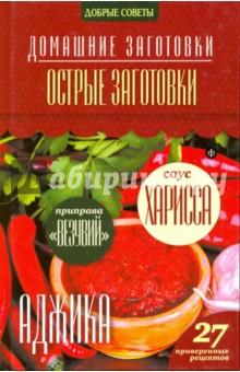 Острые заготовки юлия владимировна бебнева домашние заготовки по старинным и современным рецептам