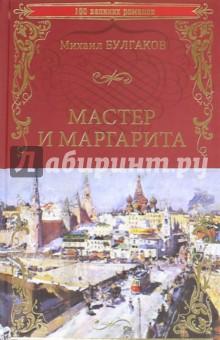 Мастер и Маргарита булгаков михаил афанасьевич мастер и маргарита роман