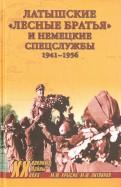 Латышские лесные братья и немецкие спецслужбы 1941-1956