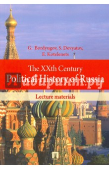 The XXth Century Political History of Russia обои бумажные p s international finesse 5640 60