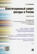 Конституционный запрет цензуры в России. Монография