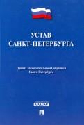 Устав Санкт-Петербурга
