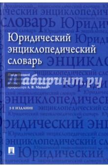 Юридический энциклопедический словарь цена и фото