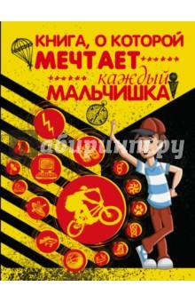 Книга, о которой мечтает каждый мальчишка мартин оливер гай маклональд каждый мальчик должен знать