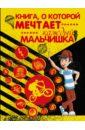 Вайткене Любовь Дмитриевна Книга, о которой мечтает каждый мальчишка вайткене л книга о которой мечтает каждый мальчишка