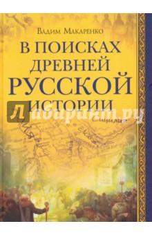 В поисках древней русской истории крот истории