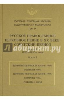 Русская духовная музыка в документах и материалах. Том IX. Книга 1. Часть 1