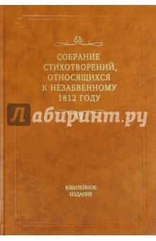 » Собрание стихотворений, относящихся к незабвенному 1812 году