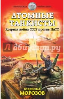 Атомные танкисты. Ядерная война СССР против НАТО книги эксмо крымская весна кв 9 против танков манштейна