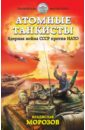 Атомные танкисты. Ядерная война СССР против НАТО, Морозов Владислав Юрьевич