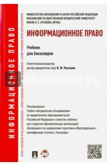 Информационное право. Учебник для бакалавров учебники проспект финансовое право учебник для бакалавров 3 е изд