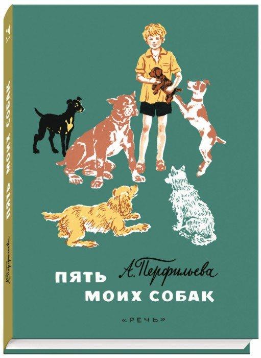 Иллюстрация 1 из 29 для Пять моих собак. Рассказы - Анастасия Перфильева | Лабиринт - книги. Источник: Лабиринт