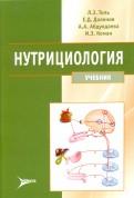 Нутрициология. Учебник (+ CD)