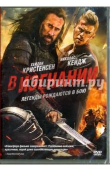 Zakazat.ru: В изгнании (DVD). Пауэлл Николас
