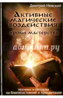Активные магические воздействия. Уроки мастерства сефер а цель или книга тени теория и практика одной из наидревнейших магических традиций