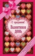 С праздником! Валентинов день. Рассказы о любви