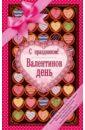 С праздником! Валентинов день. Рассказы о любви открытки эксмо с праздником валентинов день рассказы о любви