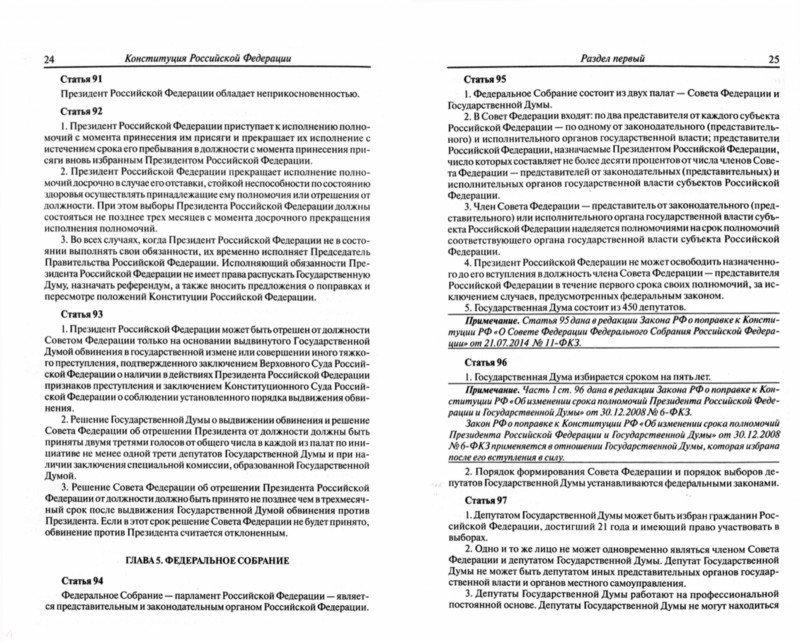 Иллюстрация 1 из 6 для Конституция Российской Федерации   Лабиринт - книги. Источник: Лабиринт