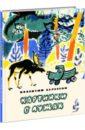Картинки в лужах, Берестов Валентин Дмитриевич