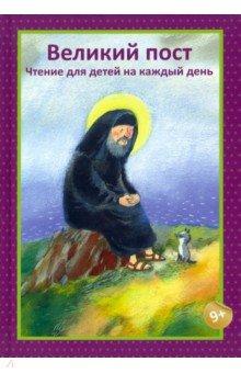 Купить Великий пост. Чтение для детей на каждый день, Никея, Религиозная литература для детей