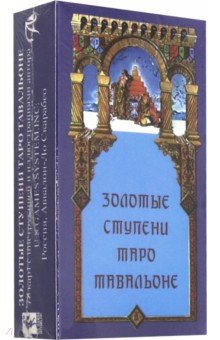 Золотые Ступени Таро Тавальоне ciro marchetti tarot of dreams таро снов набор 83 карты с книгой на английском языке