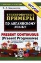 Английский язык. Тренировочные примеры. Present Continuous (Present Progressive) + справочник. ФГОС