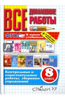 Все домашние работы к новым учебникам. 8 класс. ФГОС