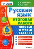 Русский язык. 6 класс. Итоговая работа. Типовые тестовые задания. ФГОС