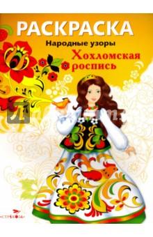 """Раскраска """"Хохломская роспись"""""""