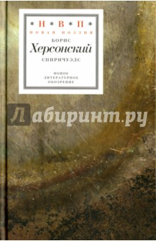 Херсонский Борис Григорьевич » Спиричуэлс (+CD)