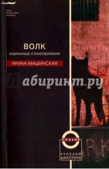 Волк. Избранные стихотворения