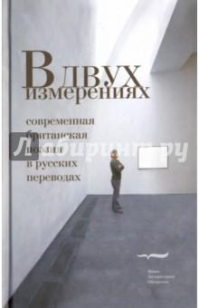 » В двух измерениях. Современная британская поэзия в русских переводах