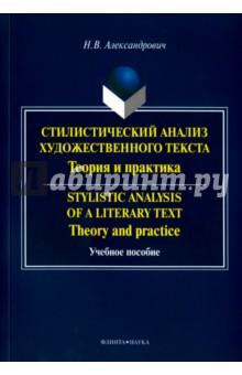 Стилистический анализ художественного текста = Stylistic analysis of a Literary Text modern instrumentations of pharmaceuticals analysis