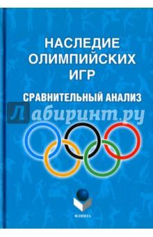 Наследие Олимпийских игр. Сравнительный анализ билеты на открытие олимпийских игр 2014