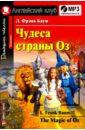 Чудеса страны Оз. Домашнее чтение (+CDmp3), Баум Лаймен Фрэнк
