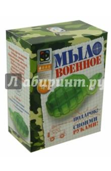 Набор для детского творчества. Мыло военное Граната (980401) мыло фантазер граната