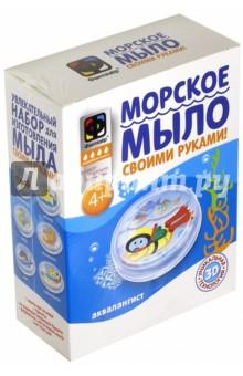 Мыло морское Водолаз (981401) основа для мыла украина оптом