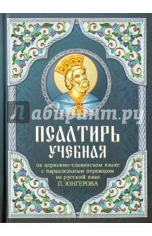Псалтирь учебная на церковно-славянском языке с параллельным переводом на русский язык молитвослов и псалтирь на церковно славянском языке