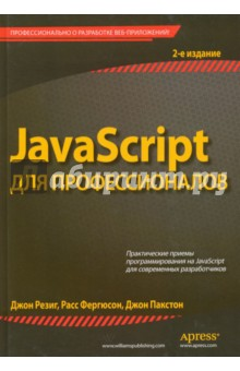 JavaScript для профессионалов дикуль в книга для записей с практическими упражнениями для здорового позвоночника